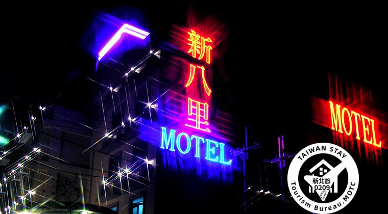 新しいバリモーテル(新八里汽車旅館)