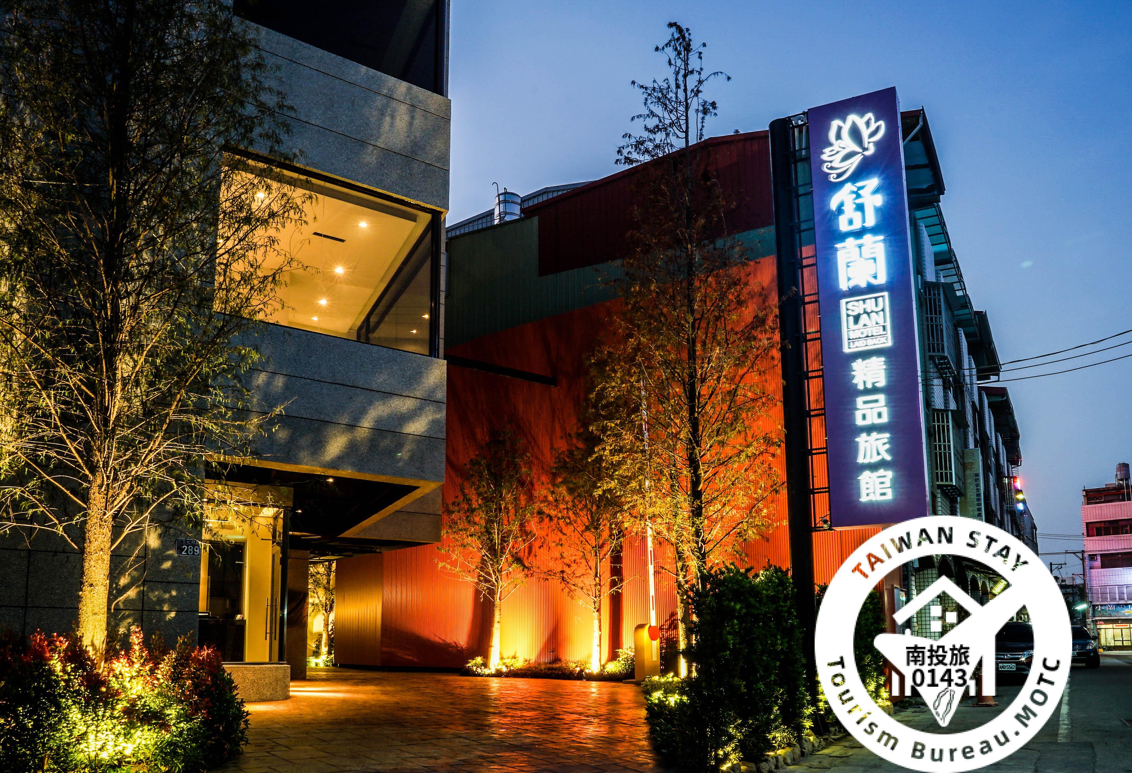 貝里斯商聯福舒蘭精品汽車旅館