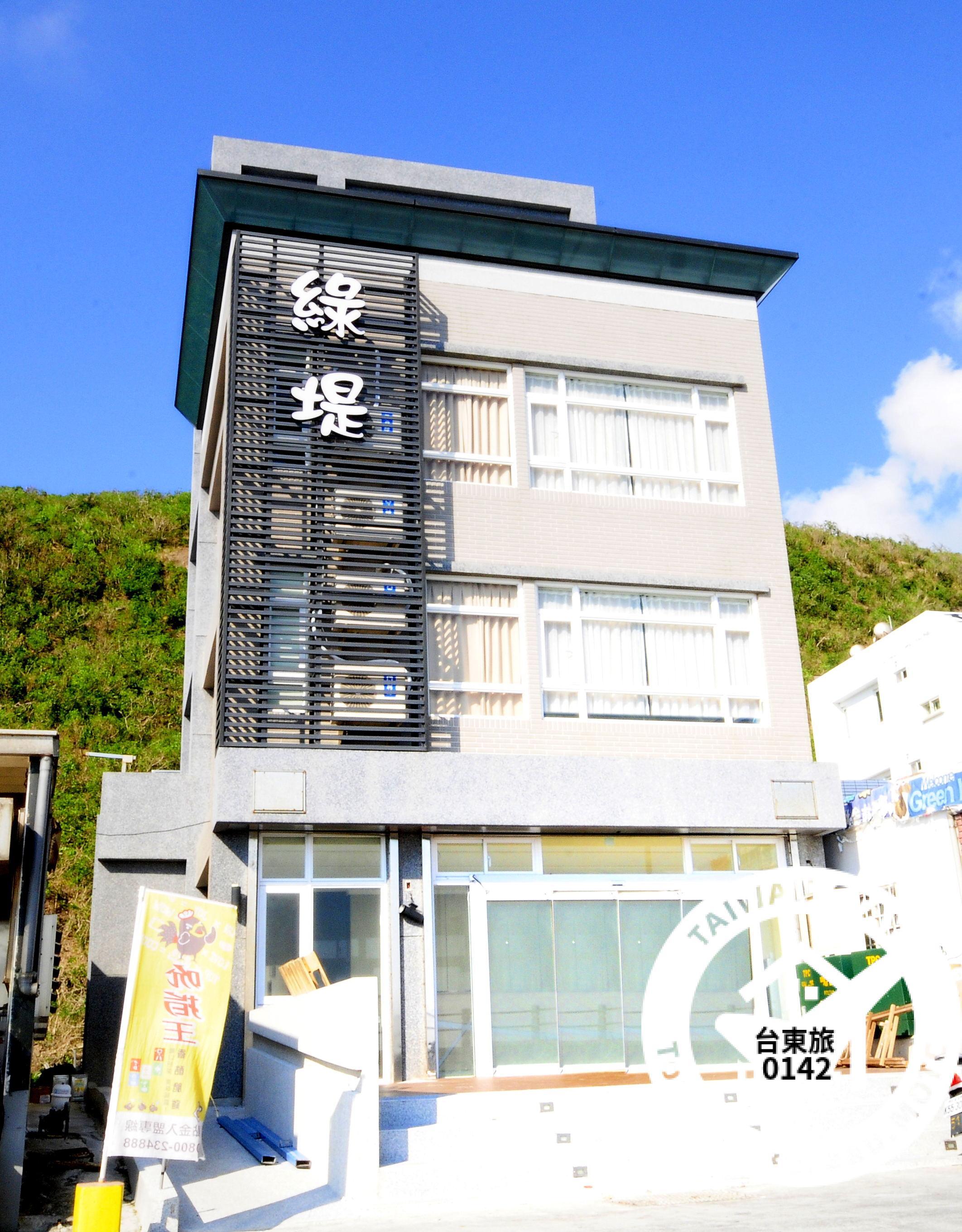綠堤濱海旅店