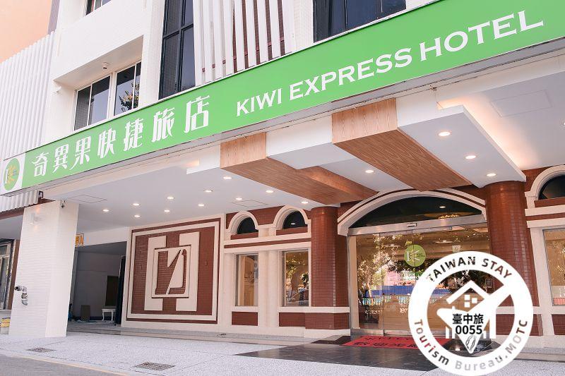 奇異果快捷旅店-捷運中清店