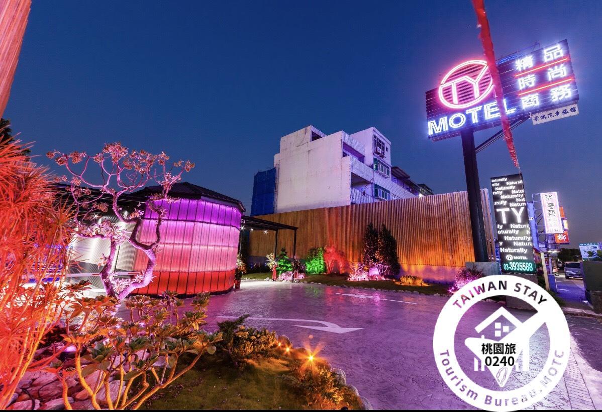 TY桃園モーテル(景鴻汽車旅館)
