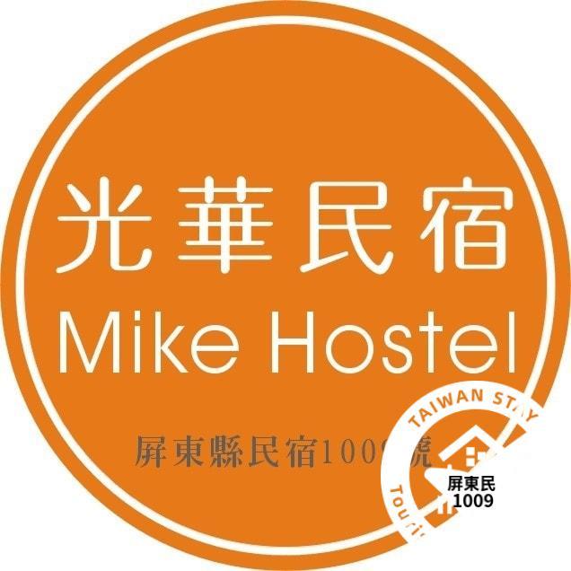 屏東潮州 · 光華民宿 Mike Hostel /青年旅宿/單人/家庭團體/包棟