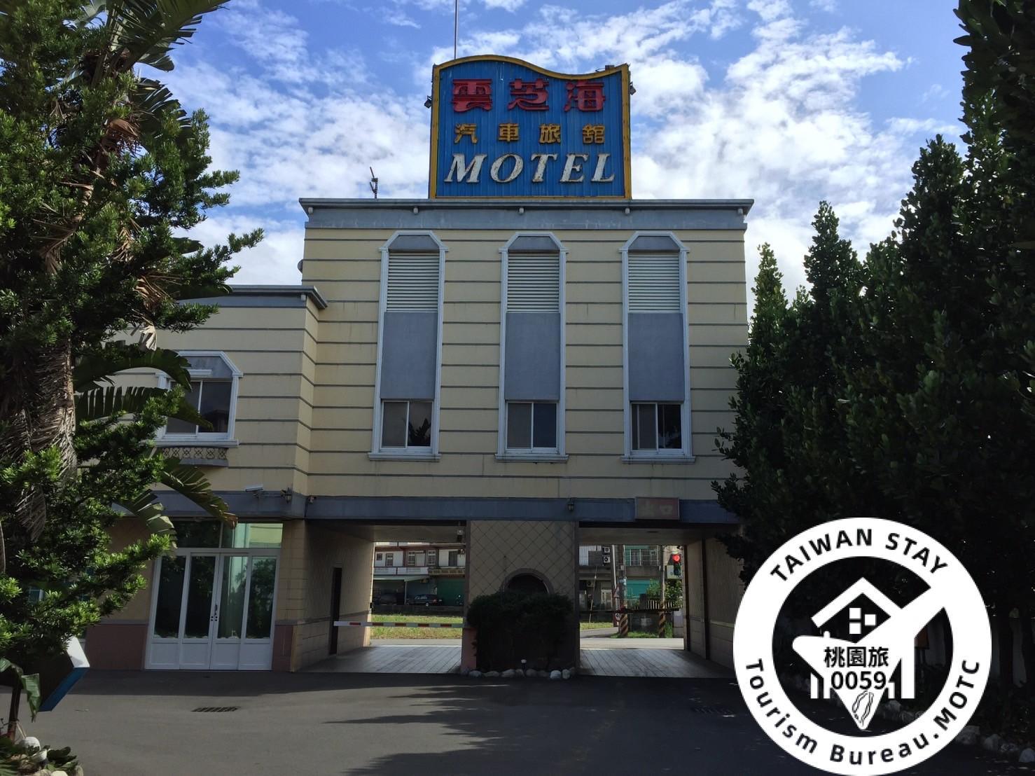 ユ ジ ハイ モーテル(雲芝海旅館)