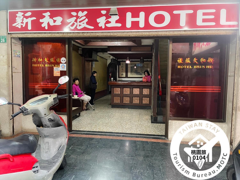 Xin He Hotel