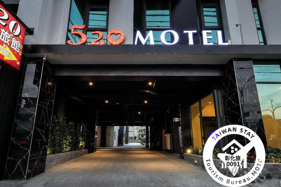 520汽車旅館
