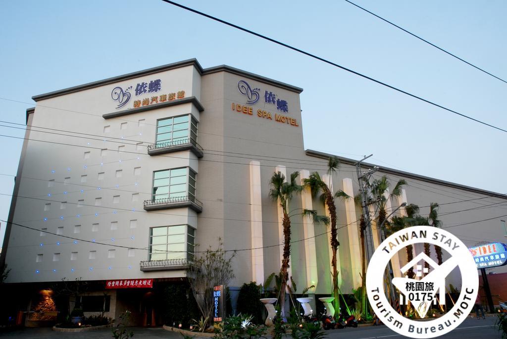 依蝶汽車旅館