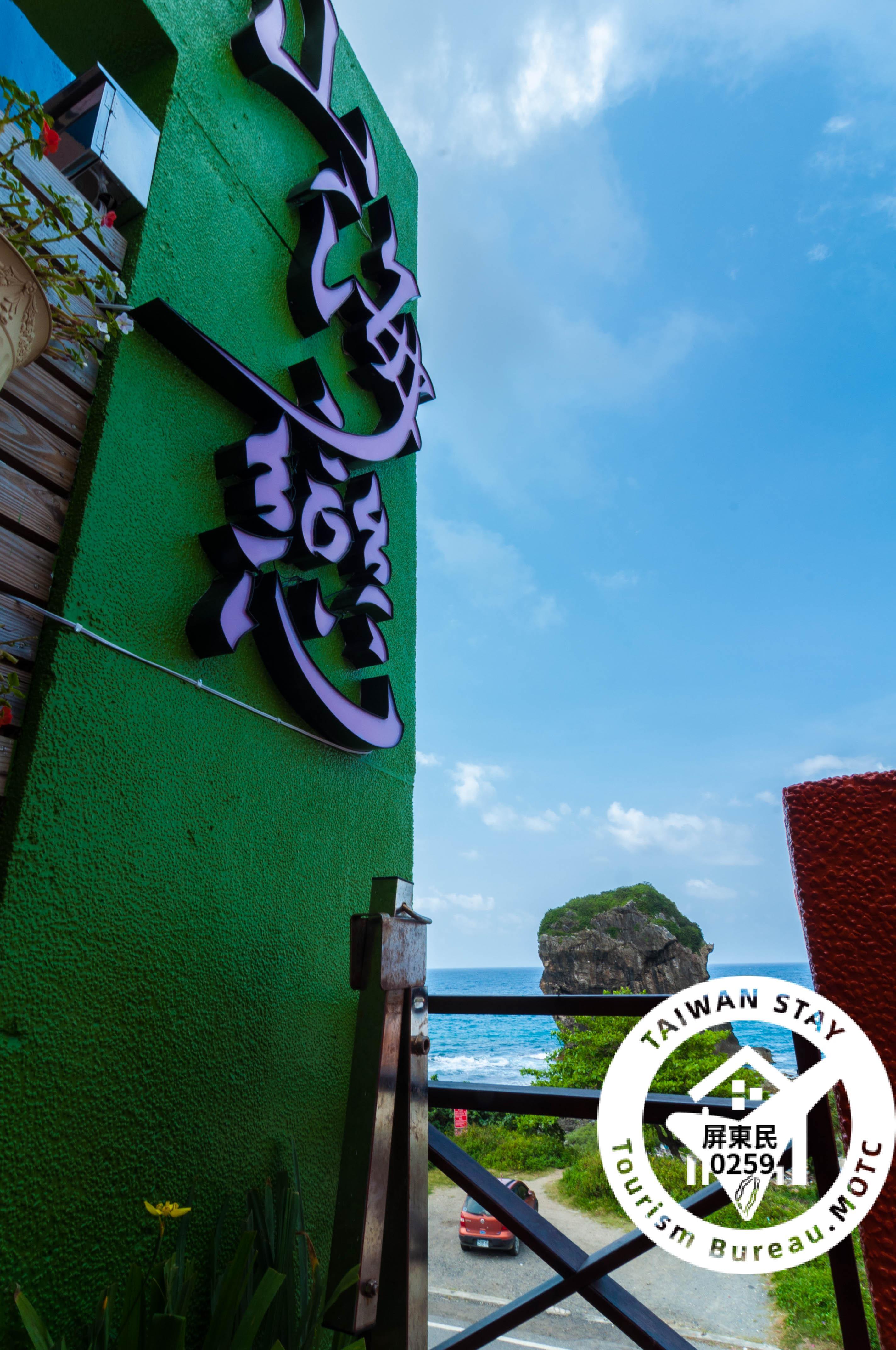 上海ラブベッドと朝食のホテル(山海戀民宿)