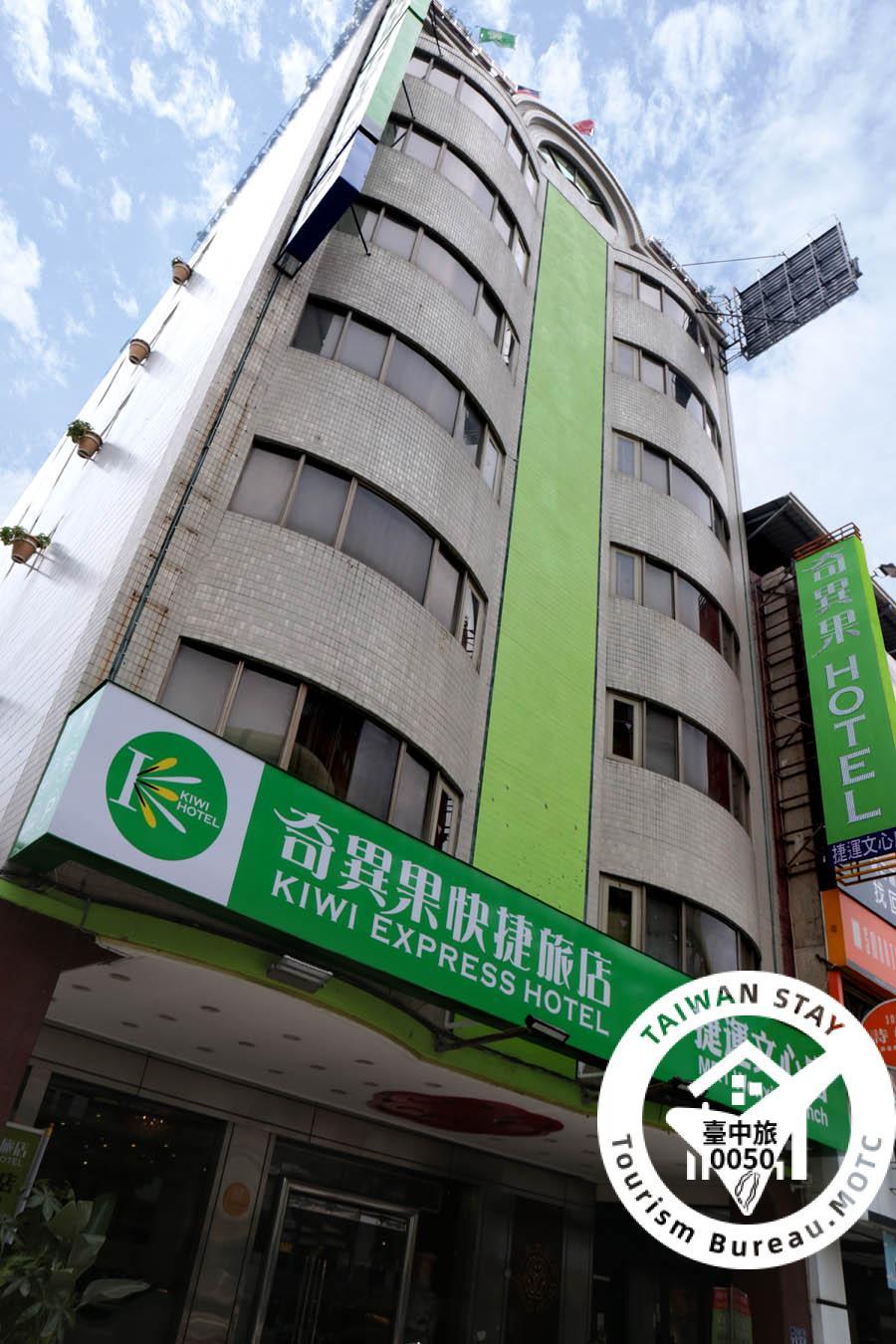 奇異果快捷旅店-捷運文心店