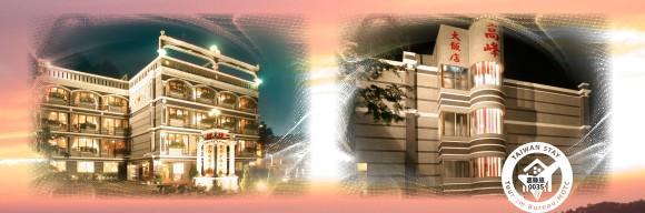 高峰大飯店