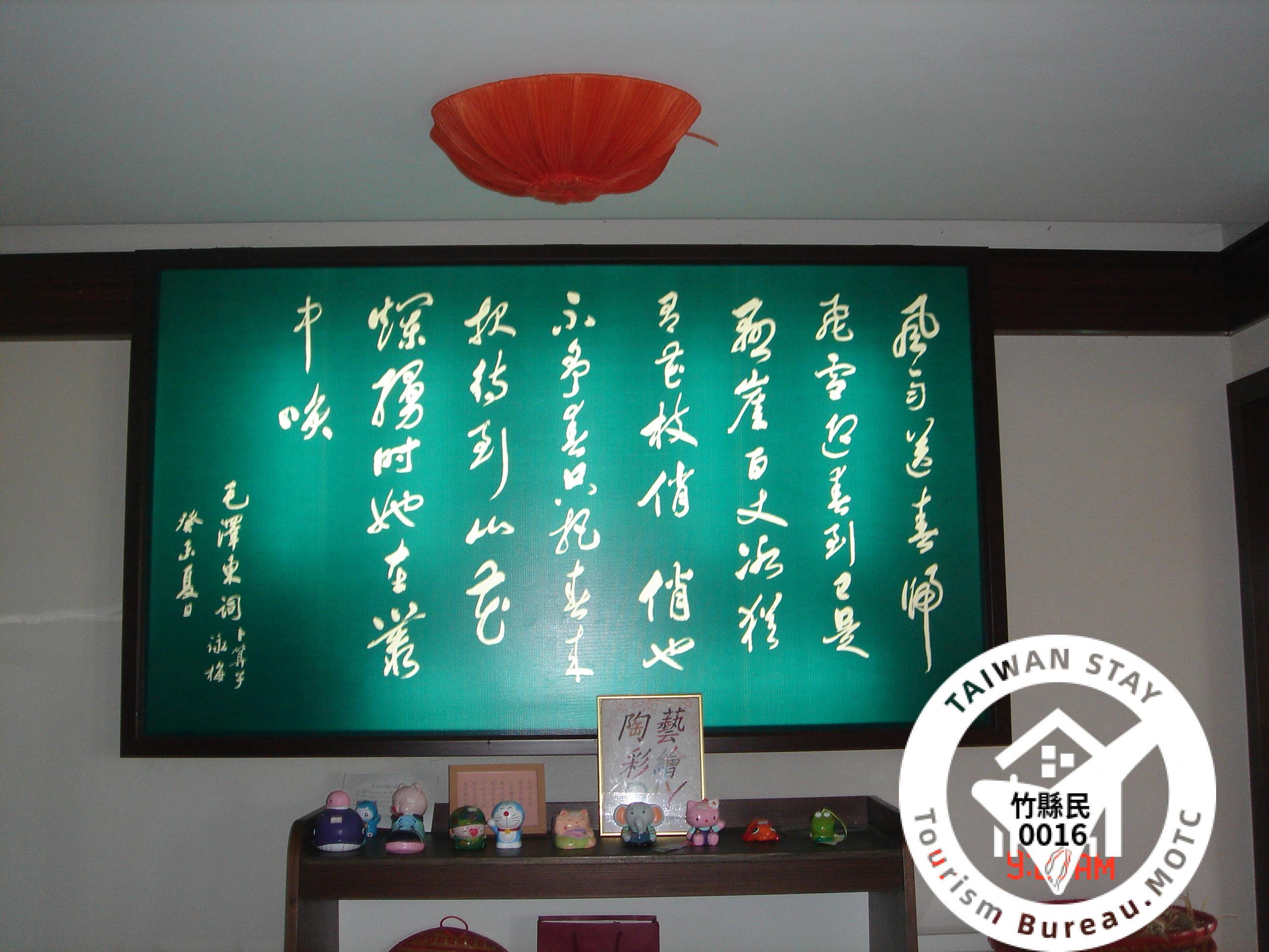 z?o miao zhu?ng yuan min su