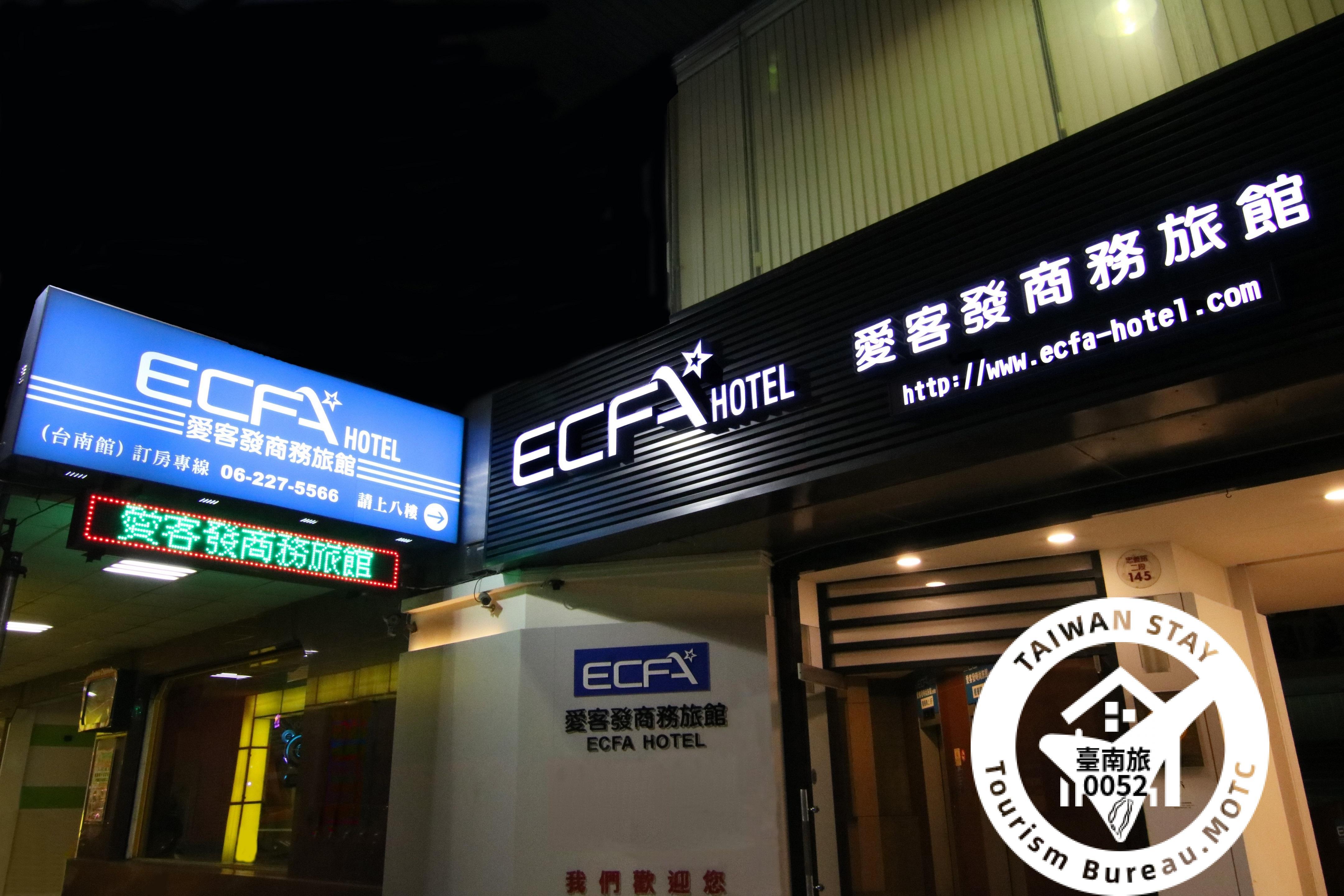 ECFA ホテル ピュマ(愛客發商務旅館台南B館)