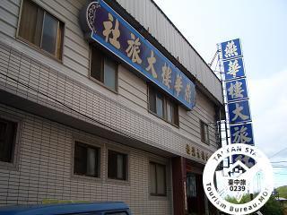 燕華樓大旅社
