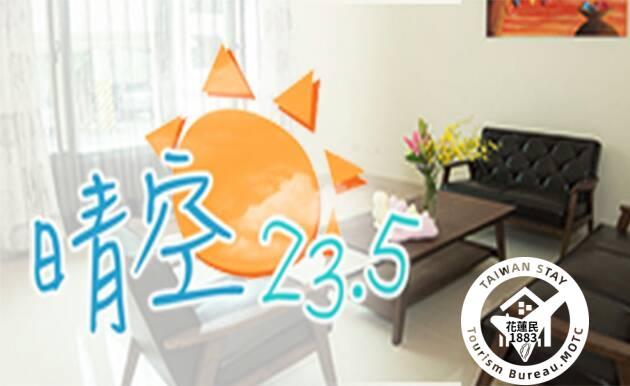 (晴空23.5民宿)