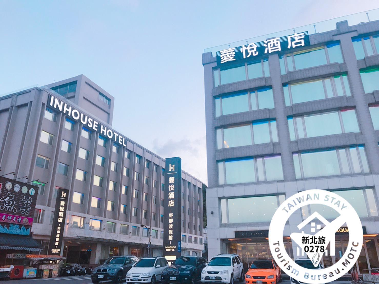 薆悅酒店野柳渡假館一館