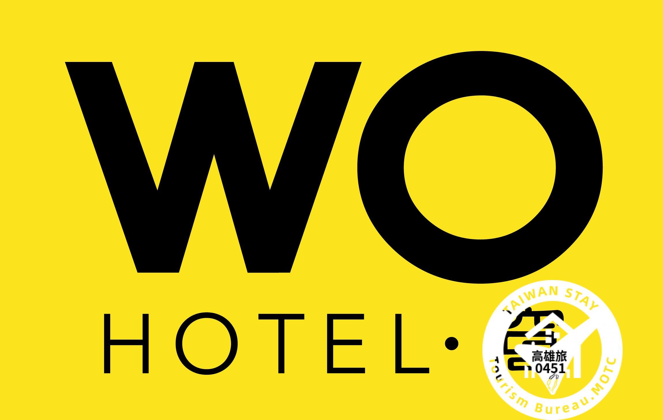 HOTEL WO 窩飯店