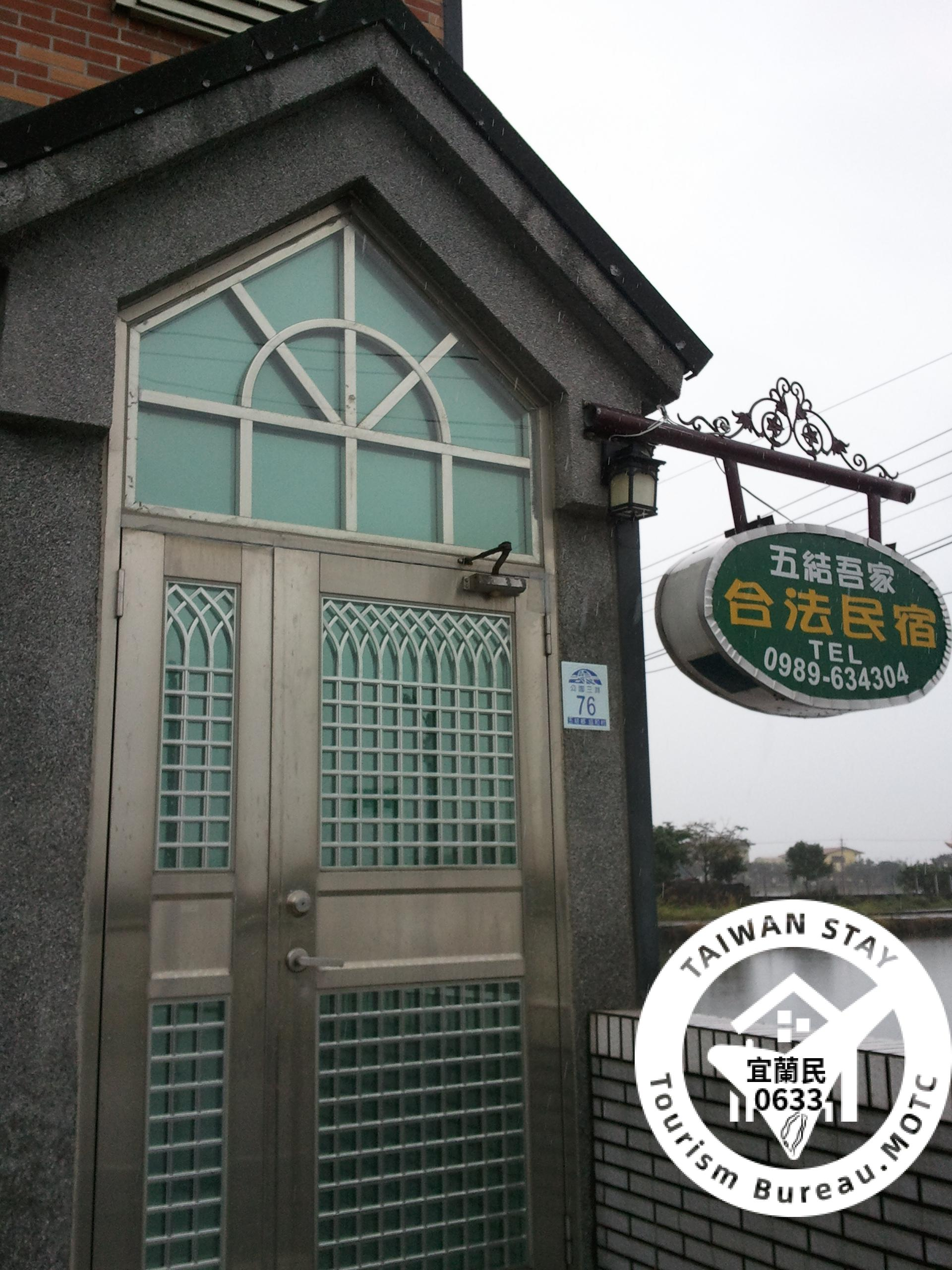 Wujie Rumahku
