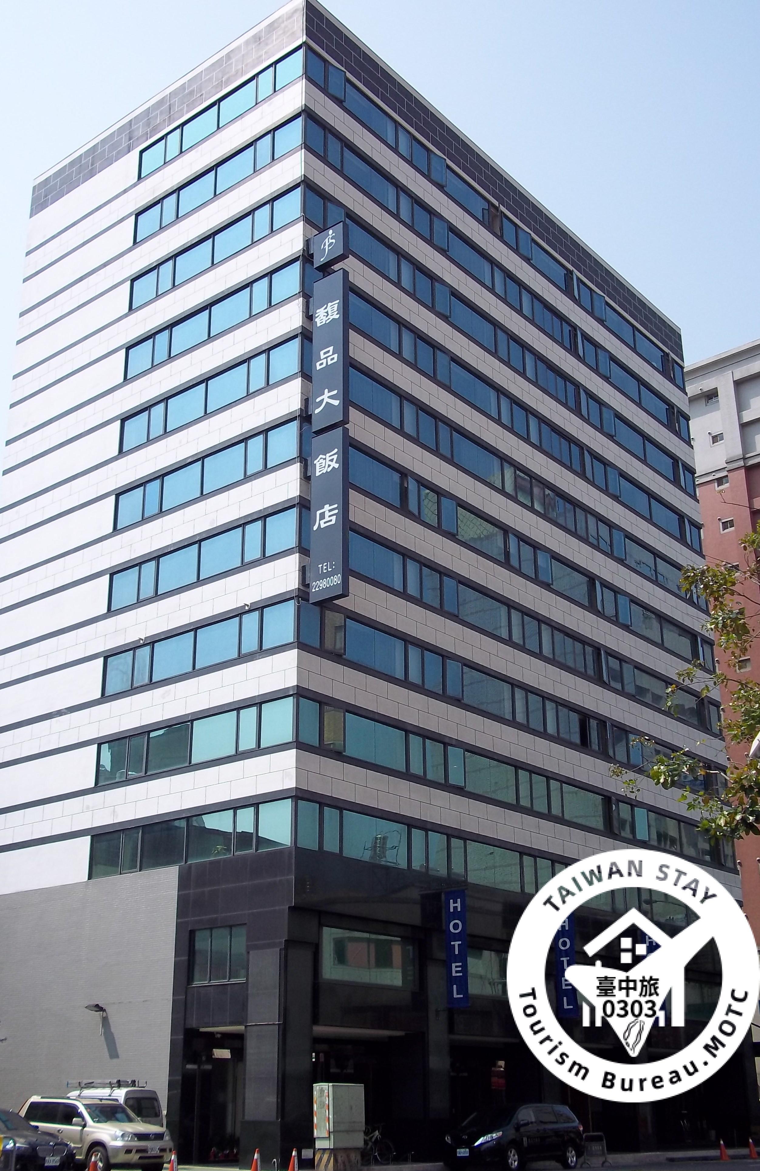 フルスブリングホテル(馥品大飯店)