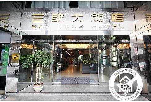 サン トン ホテル(三統大飯店)