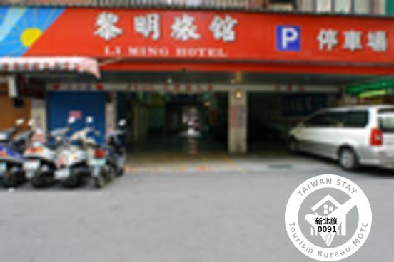 リミン ホテル(黎明旅館)