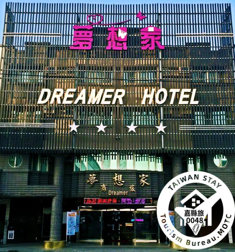 ドリーマービジネスホテル(夢想家國際大飯店)