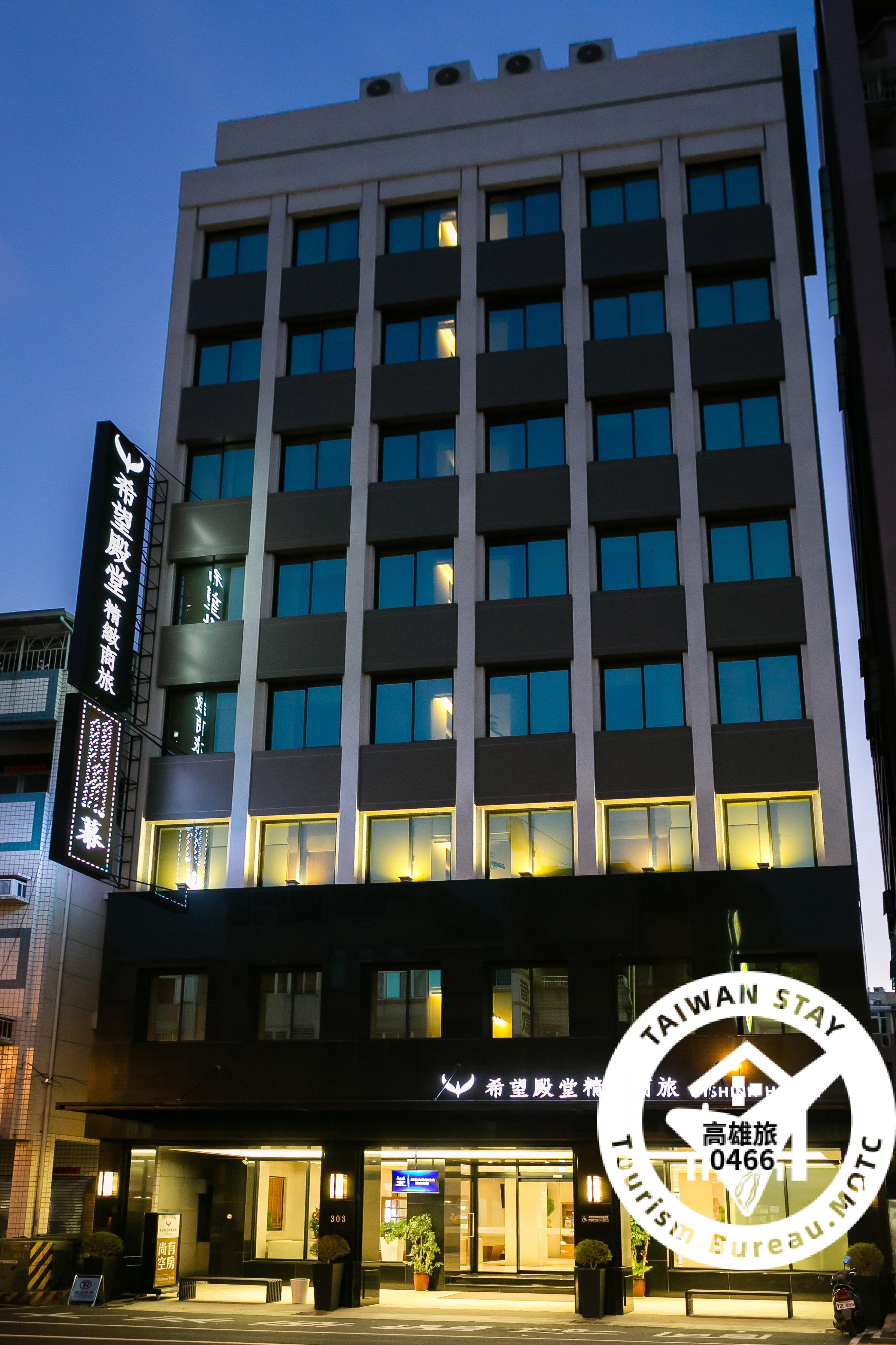 ウィッシュ・イン ホテル(希望殿堂精緻商旅)