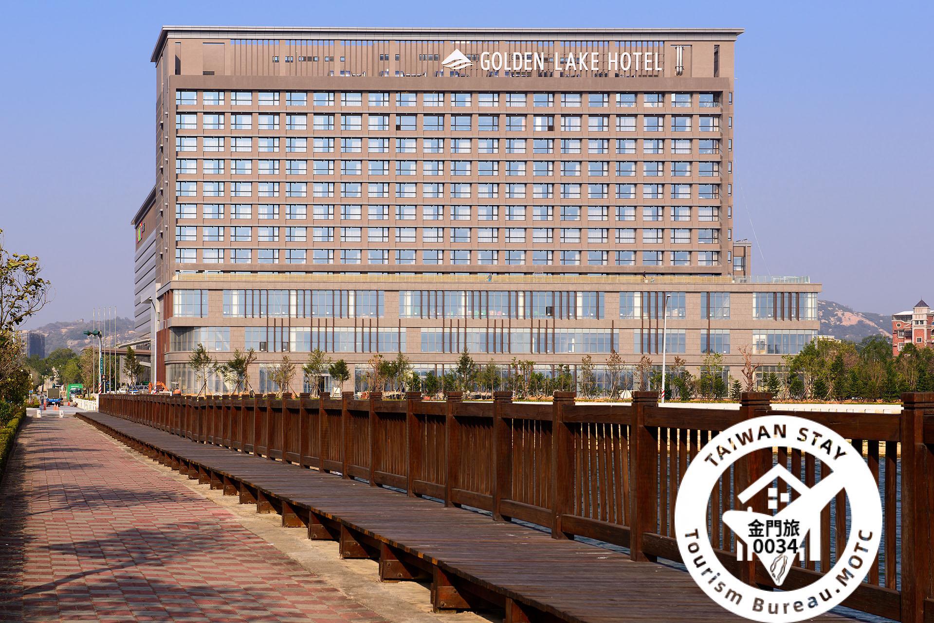 ゴールデンレイクホテル(金湖飯店)