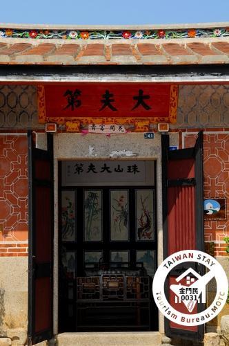 珠山41號民宿
