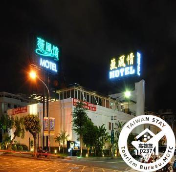 薇風情汽車旅館