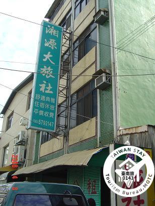 湘源大旅社