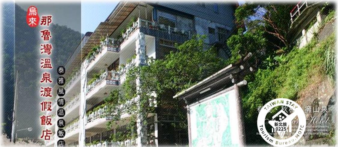 烏來泰雅那魯灣溫泉渡假飯店