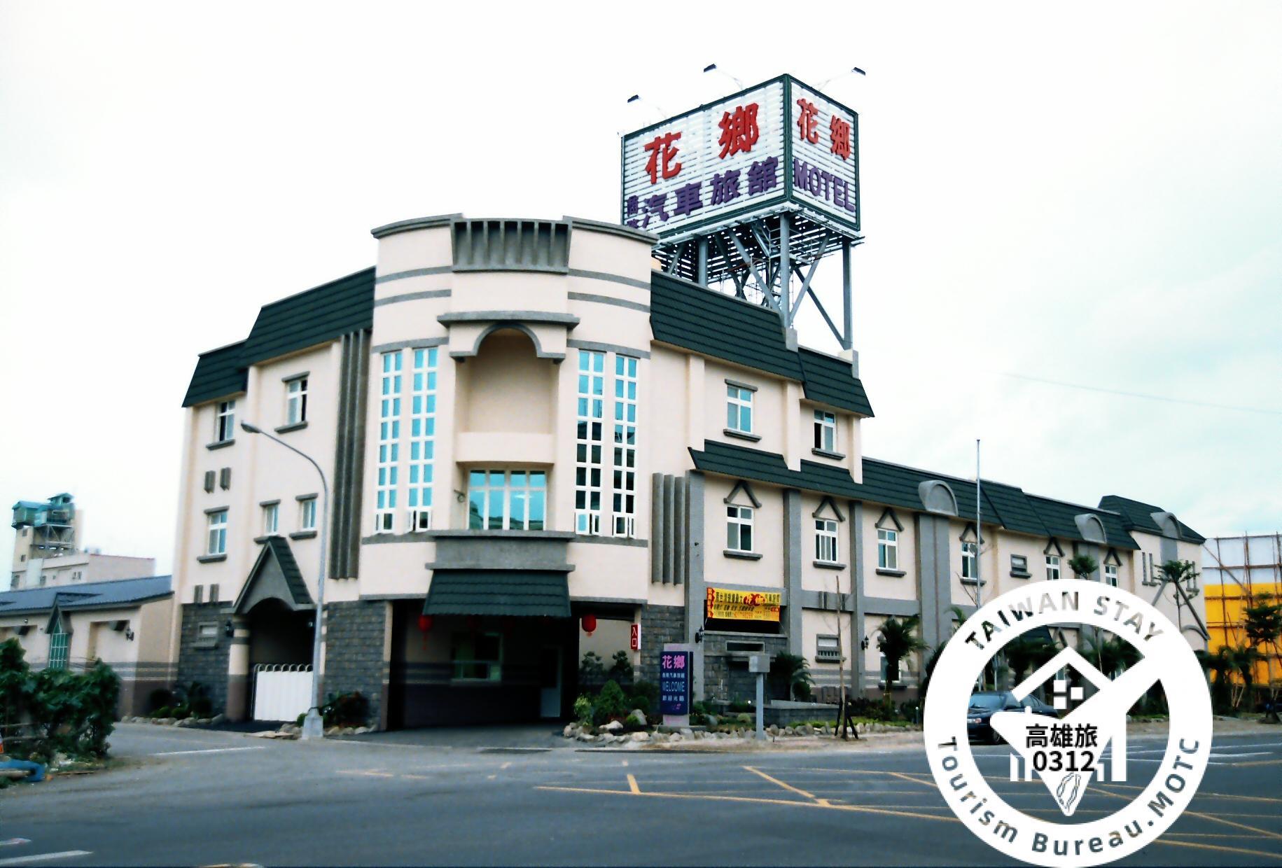 花郷商務汽車旅館フラワー カントリー ホテル