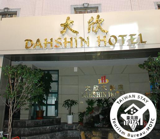 大欣大飯店
