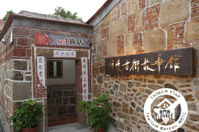 Ming Yi Gu Jie Gu Shi Guan Homestay