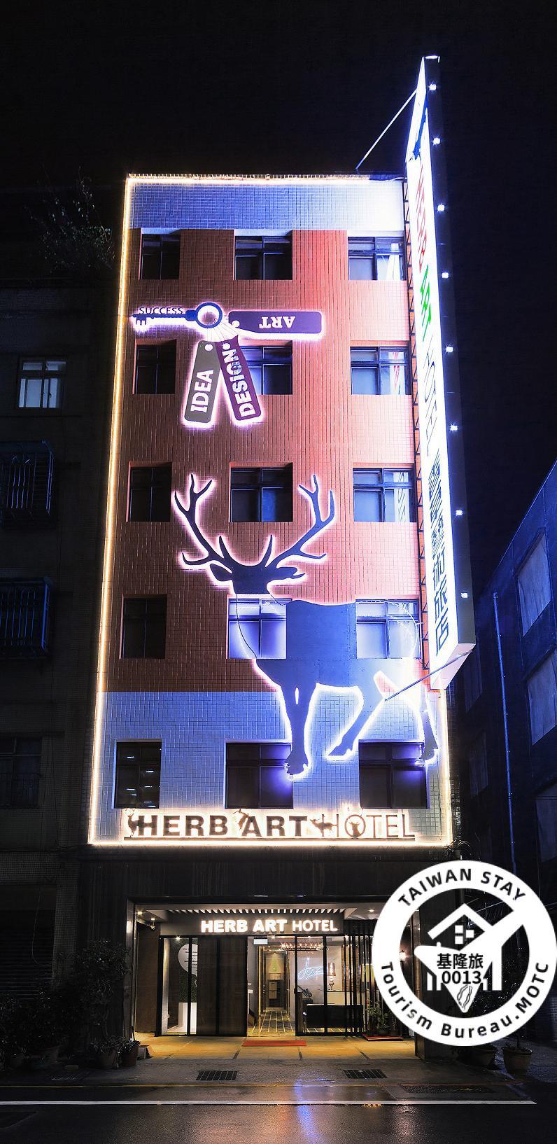 香草藝術旅店