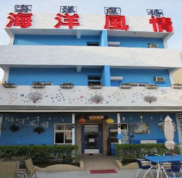 海洋風情渡假旅館