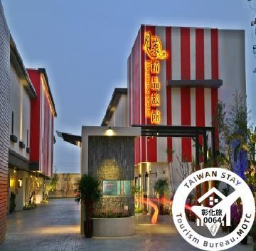 月萊精品旅館