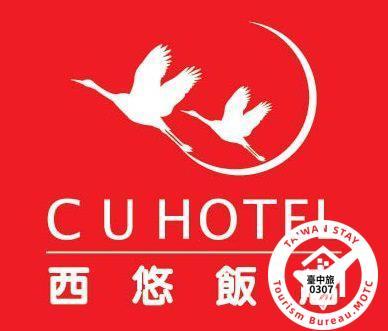 西悠飯店 台中店 CU HOTEL