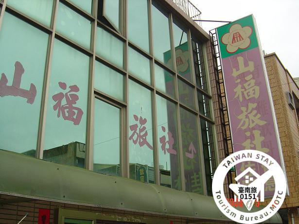 フーシャンホステル(山福旅社)