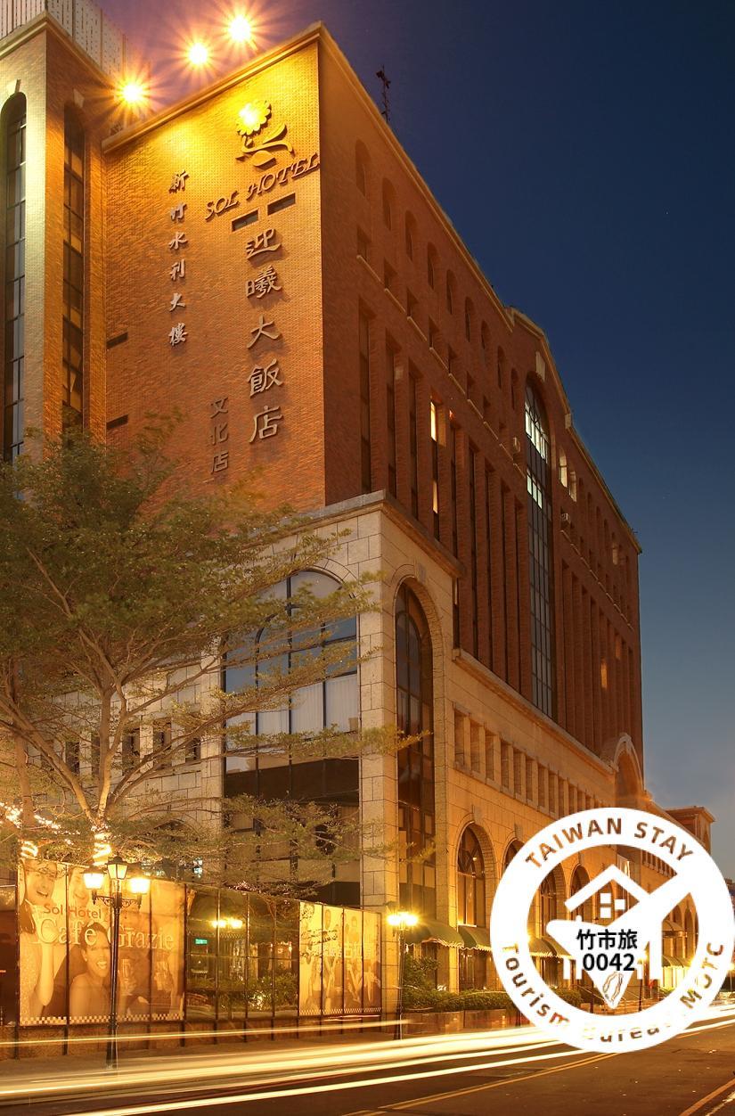 ソール ホテル(迎曦大飯店(文化店))