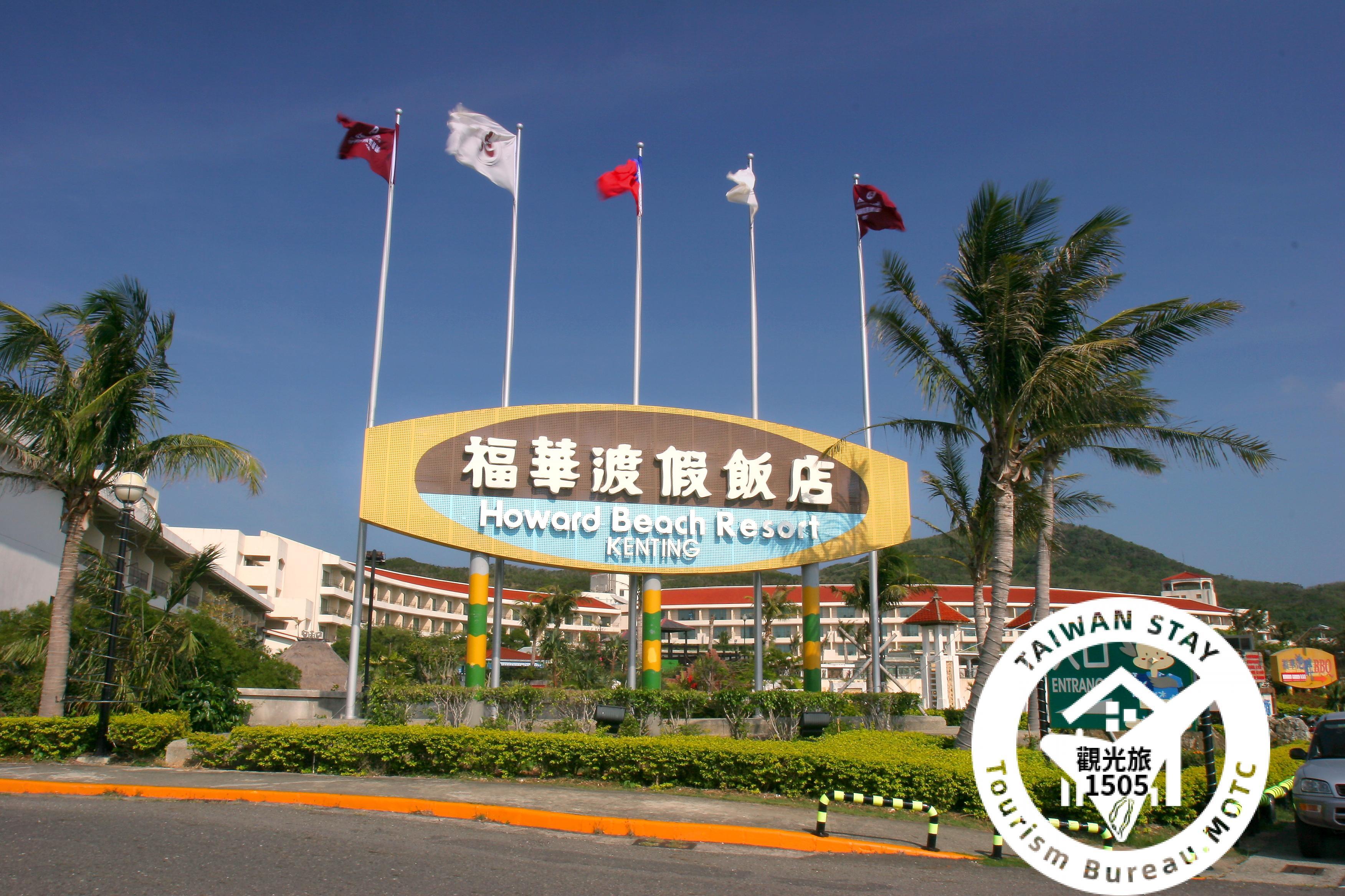 Howard  Beach  Resort  Kenting