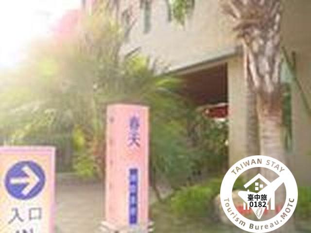 Chuntian  Hotel