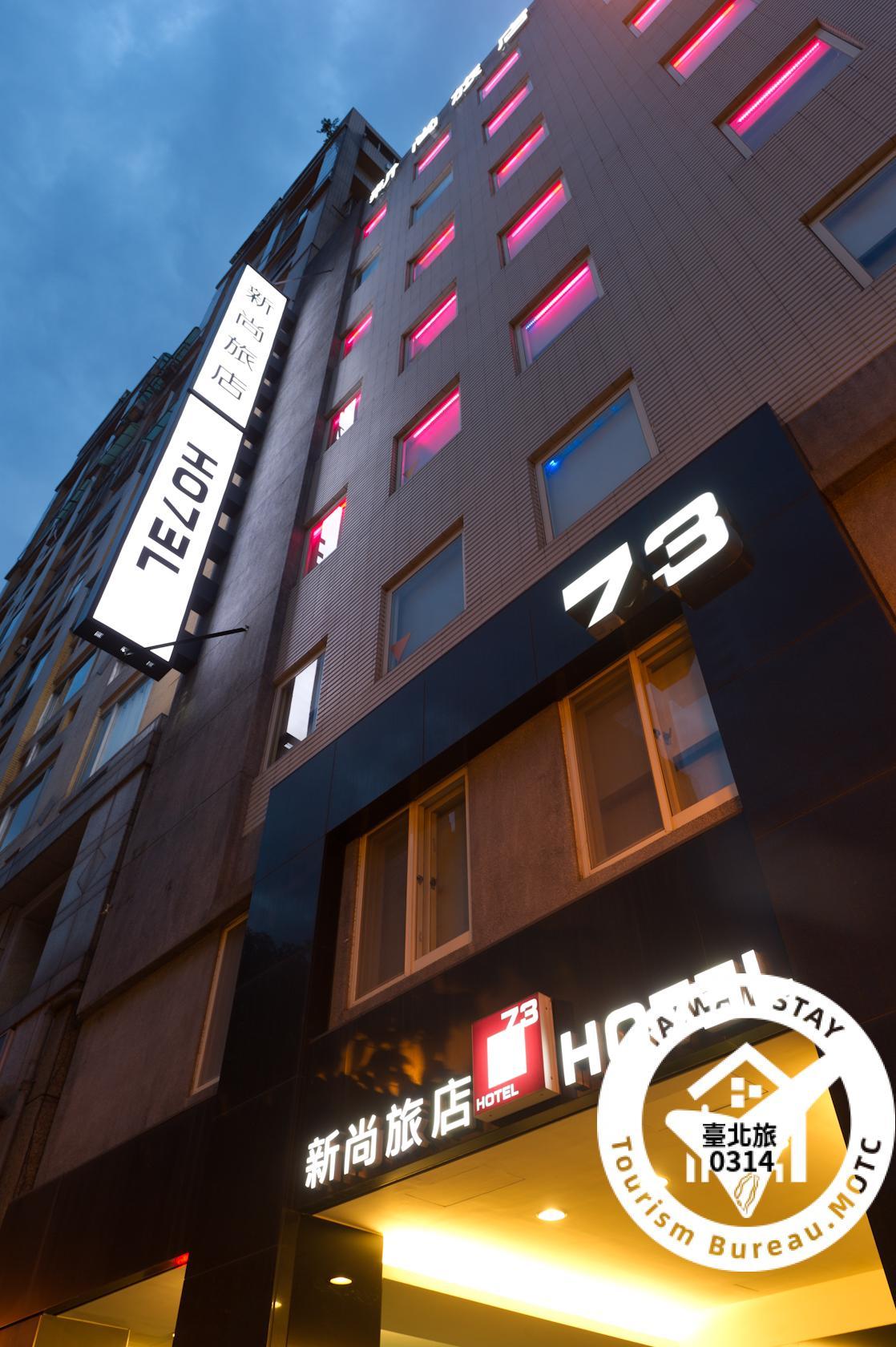 ホテル73(新尚旅店)