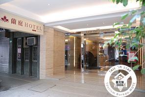 蘭庭商務旅店