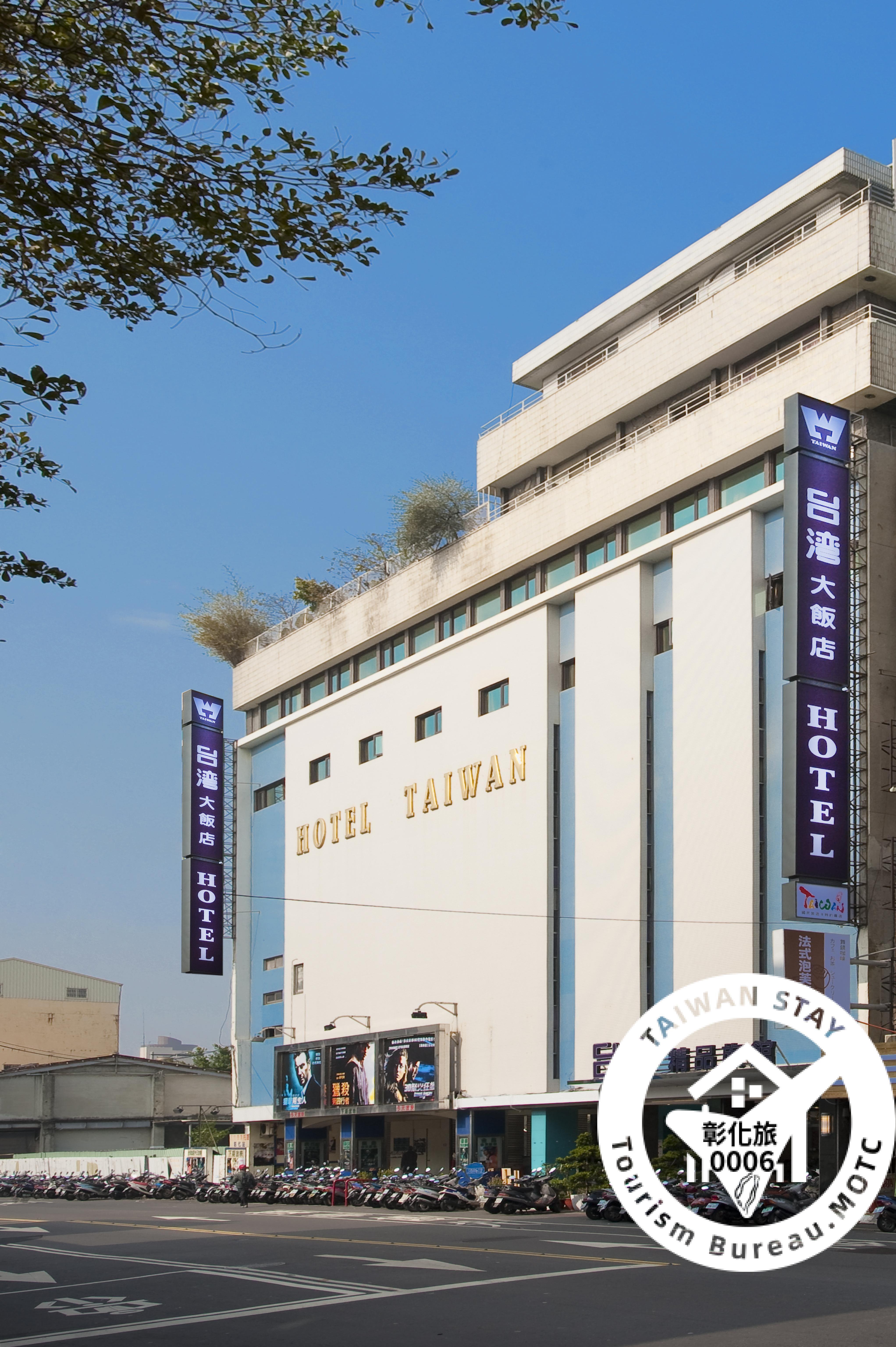 台灣大飯店