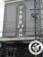 CRANADA COMMERCIAL HOTEL