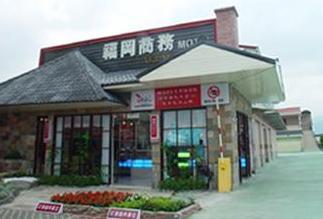 福岡三號汽車旅館