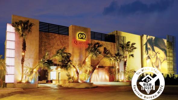 Q汽車旅館