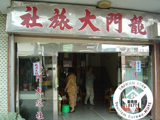 龍門大旅社