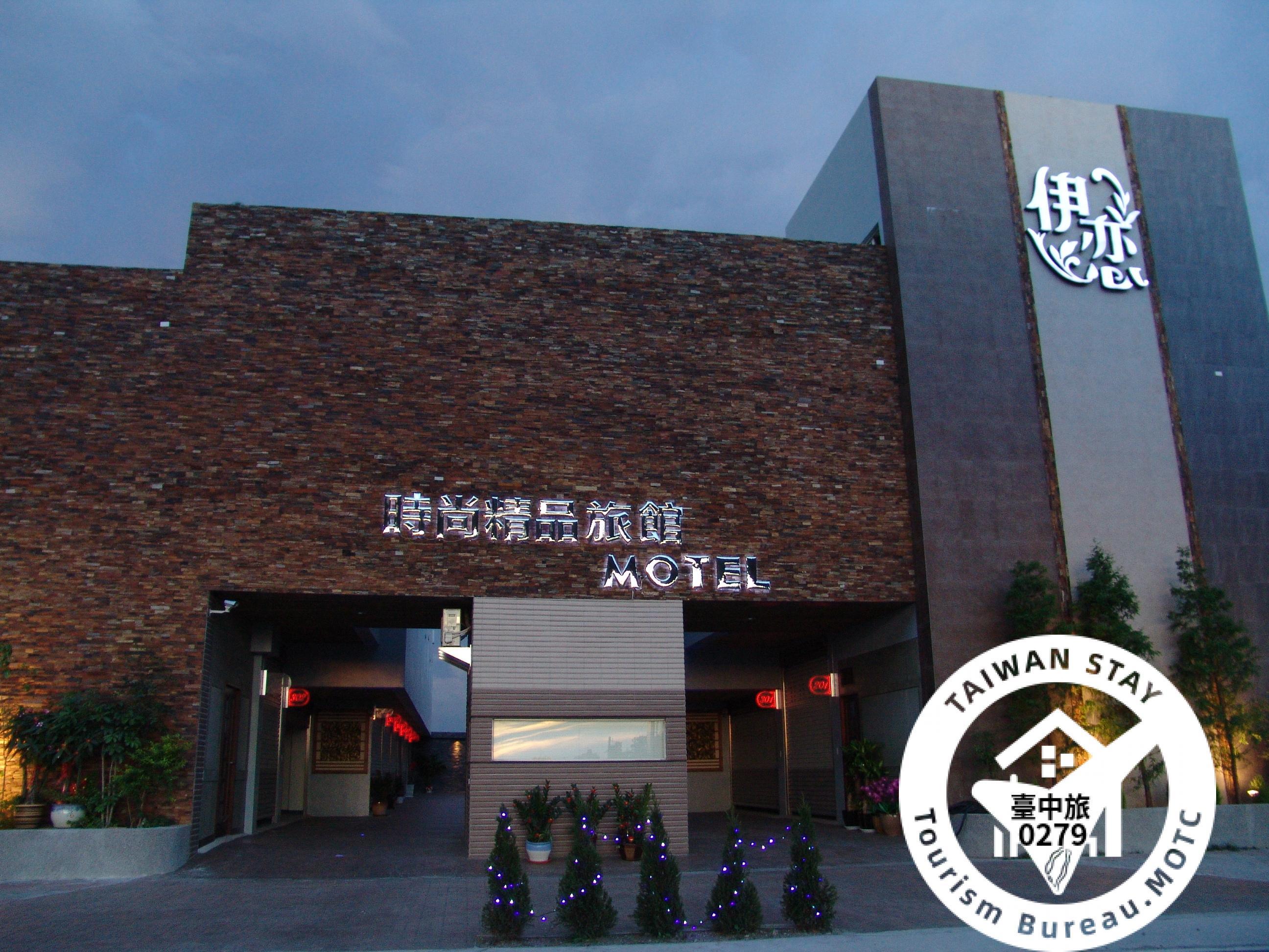 伊戀汽車旅館