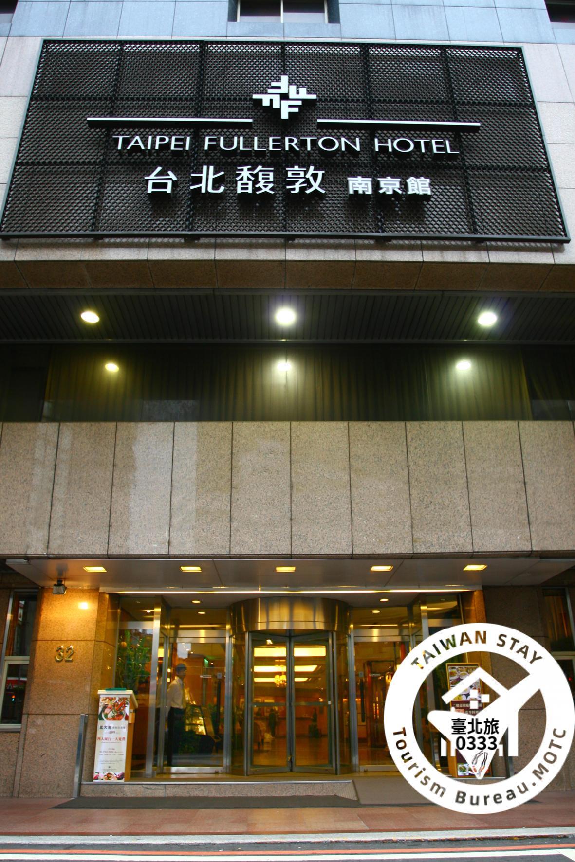 台北馥敦飯店南京館